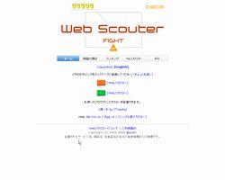 WEB スカウター