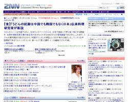 2ch ニュース 速報 ナビ