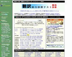 翻訳のためのインターネットリソース