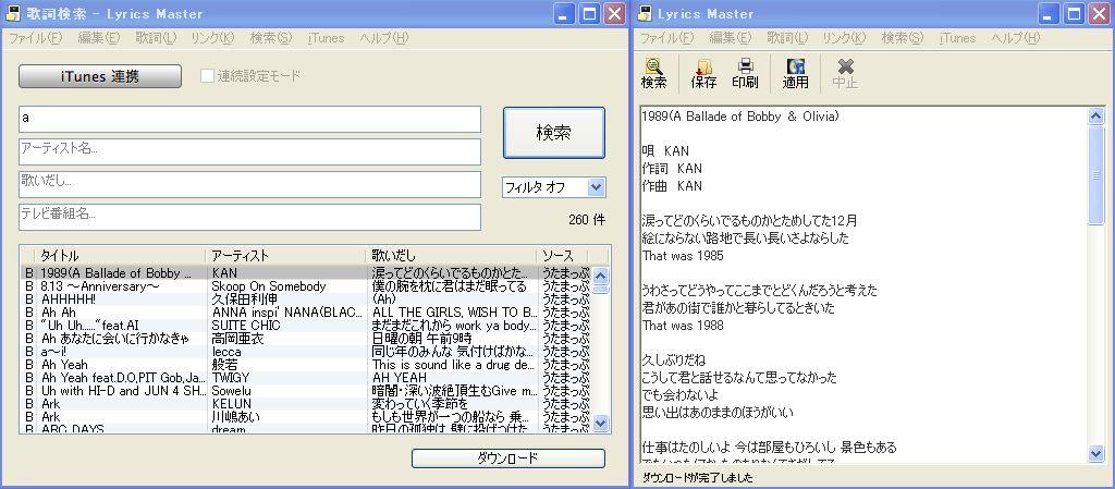 Lyrics Master for Windows