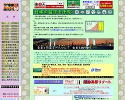 日本の苗字7000傑